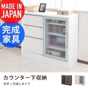 カウンター下収納 アルミ枠 キャビネット 幅88cm reagul 収納家具 キッチン収納 キッチン家具 リビング収納 引き出し チェスト 国産 日本製 完成品の写真