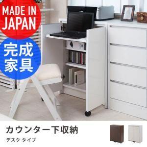 カウンター下収納 キャビネット スライドデスク付き 幅60cm reagul 収納家具 キッチン収納 チェスト パソコン PCデスク 国産 日本製 完成品|honeycomb-room