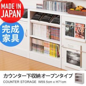 カウンター下収納 オープンキャビネット 幅59.5cm 高さ71cm UNIC 収納家具 ディスプレイラック 本棚 日本製 国産 完成品 キッチン収納 ローボード|honeycomb-room