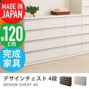 デザインチェスト 幅120cm 4段 reius 収納家具 チェスト タンス 箪笥 たんす シェルフ 衣類収納 国産 日本製 完成品 送料無料|honeycomb-room