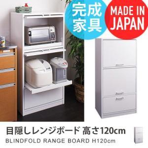 目隠しレンジボード 高さ120cm cecil 収納家具 キッチン家具 キッチン収納 電子レンジ台 炊飯器 収納庫 コード穴 完成品 honeycomb-room