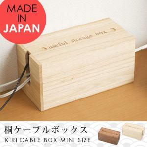 桐ケーブルボックス ミニ Sarasa タップボックス ケーブル コードケース テーブルタップボック...
