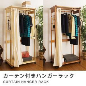 カーテン付きハンガーラック 収納家具 衣類収納 コートハンガー パイプハンガー クローゼット 収納 木製|honeycomb-room