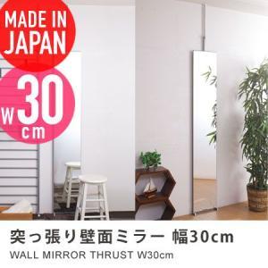 突っ張り壁面ミラー 幅30cm weather つっぱり 姿見 スタンドミラー 全身 壁面鏡 突ぱり|honeycomb-room