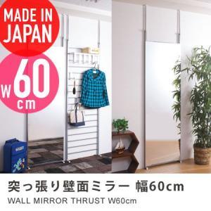 突っ張り壁面ミラー 幅60cm weather つっぱり 姿見 スタンドミラー 全身 壁面鏡 突ぱり 送料無料|honeycomb-room