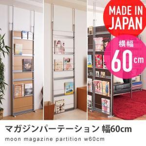 突っ張りマガジンパーテーション 幅60cm moon パーティション つっぱり 突っ張り収納 壁面収納 マガジンラック 日本製|honeycomb-room