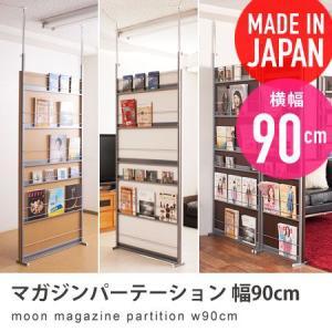 突っ張りマガジンパーテーション 幅90cm moon パーティション つっぱり 突っ張り収納 壁面収納 マガジンラック 日本製|honeycomb-room