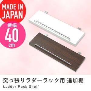 突っ張りラダーラック 追加棚 幅40cm パーティション つっぱり 突ぱり 国産 日本製|honeycomb-room