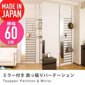 ミラー付き 突っ張りパーテーション 幅60cm alpha 壁面収納 ラダーラック パーティション スタンドミラー 姿見 日本製|honeycomb-room