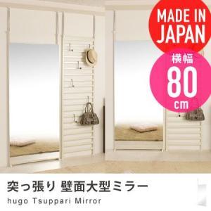 突っ張り 壁面大型ミラー 幅80cm weather つっぱり スタンドミラー 姿見 鏡 全身 突ぱり 日本製 /日時指定不可|honeycomb-room