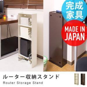 ルーター収納スタンド スリム テーブルタップ ケーブル収納 ルーターボックス 電源タップ モデム 日本製 完成品|honeycomb-room