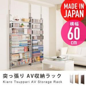 突っ張りパーテーション AV収納ラック 幅60cm 8段 kiaro パーティション 間仕切り 本棚 書棚 漫画 文庫本 CD DVD 日本製 honeycomb-room