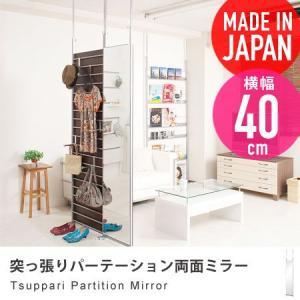 突っ張りパーテーション両面ミラー 幅40cm ready パーティション 間仕切り つっぱり スタンドミラー 姿見 全身 鏡 日本製|honeycomb-room