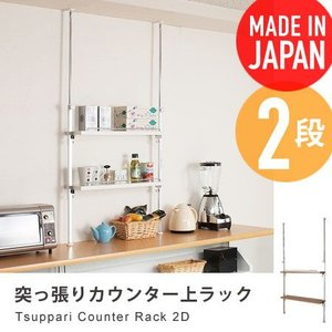 突っ張りカウンター上ラック 2段 park 壁面収納 カウンター上収納 キッチン 収納 キッチン家具 つっぱり棚 日本製|honeycomb-room