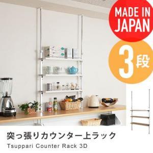 突っ張りカウンター上ラック 3段 park 壁面収納 カウンター上収納 キッチン 収納 キッチン家具 つっぱり棚 日本製|honeycomb-room