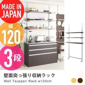 壁面突っ張り収納ラック 3段タイプ 幅120cm ethna 壁面収納 つっぱり つっぱり棚 突っ張りラック 日本製|honeycomb-room