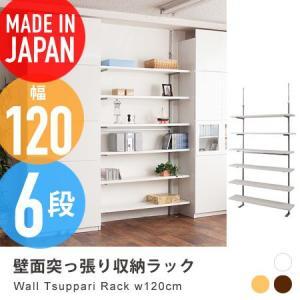 壁面突っ張り収納ラック 6段タイプ 幅120cm ethna 壁面収納 つっぱり つっぱり棚 突っ張りラック 日本製|honeycomb-room