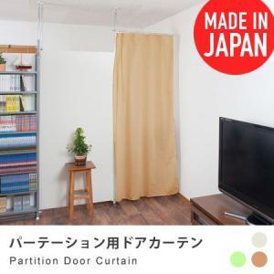 突っ張りパーテーション用ドアカーテン 間仕切り パーティション スクリーン 伸縮 つっぱり 衝立 オフィス honeycomb-room