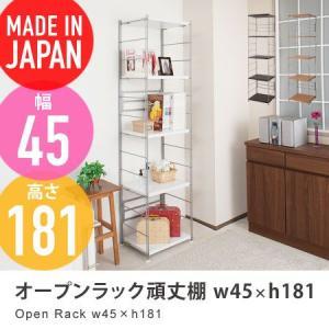 オープンラック 頑丈棚 幅45cm 高さ181cm sasalai 収納家具 壁面家具 スチールラック 収納棚 国産 日本製|honeycomb-room