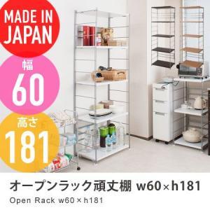 オープンラック 頑丈棚 幅60cm 高さ181cm sasalai 収納家具 壁面家具 スチールラック 収納棚 国産 日本製|honeycomb-room
