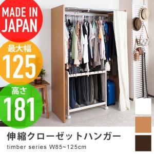 伸縮クローゼットハンガー カーテン付き 最大幅125cm timber 衣類収納 ハンガーラック ワードローブ 国産 日本製|honeycomb-room