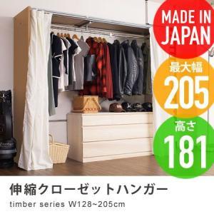 伸縮クローゼットハンガー カーテン付き 最大幅205cm timber 衣類収納 ハンガーラック コートハンガー ワードローブ 国産 日本製|honeycomb-room