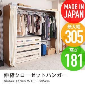 伸縮クローゼットハンガー カーテン付き 最大幅305cm timber 衣類収納 ハンガーラック コートハンガー ワードローブ 国産 日本製|honeycomb-room