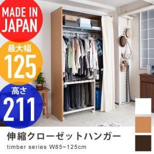 伸縮クローゼットハンガー 上棚・カーテン付き 最大幅125cm timber 衣類収納 ハンガーラック コートハンガー ワードローブ 国産 日本製 /日時指定不可|honeycomb-room