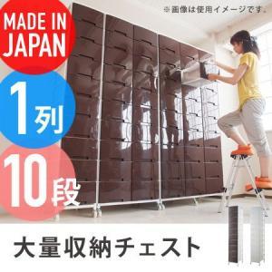 衣装ケース 大量収納プラスチックチェスト 1列 10段 thison 収納ボックス 箪笥 収納ケース 壁面収納 リビング収納 国産 日本製|honeycomb-room