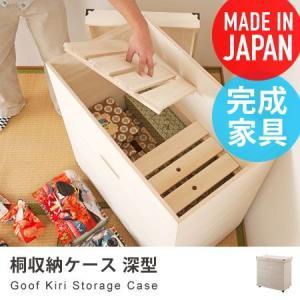 桐収納ケース 深型 goof 雛人形収納 キャスター付き  桐衣装箱 着物収納 桐ひな人形収納箱 日本製 フタ付き 桐箱 すのこ|honeycomb-room