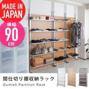 間仕切り棚収納ラック 幅90cm Gumish 突っ張り パーティション パーテーション 衝立 オープンラック ディスプレイラック 本棚 書籍 伸縮 日本製 honeycomb-room