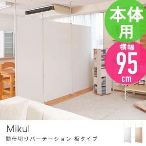 突っ張り間仕切りパーテーション 本体用 幅95cm Miku...