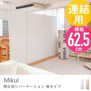 突っ張り間仕切りパーテーション 連結用 幅62.5cm Mikul 板タイプ パーティション 間仕切り 衝立 目隠し オフィス 突ぱり honeycomb-room