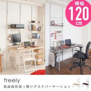 自由自在突っ張りデスクパーテーション freely 幅120cm 板タイプ パソコンデスク システムデスク 突っぱり つっぱり パーティション パソコンラック|honeycomb-room