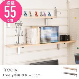 棚板 幅55cm freely 突っ張りデスクパーテーション専用 パソコンデスク システムデスク 突っぱり つっぱり パーティション パソコンラック honeycomb-room