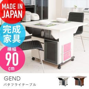 バタフライテーブル 幅89.5cm GEND キャスター付き リビングテーブル ダイニングテーブル 折りたたみテーブル ワゴン 約90cm 日本製 完成品|honeycomb-room