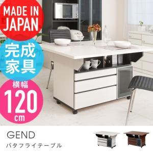 バタフライテーブル 幅120cm GEND キャスター付き リビングテーブル ダイニングテーブル 折りたたみテーブル ワゴン 約90cm 日本製 完成品|honeycomb-room
