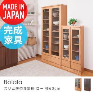 スリム薄型食器棚 Bolala ロータイプ 幅60cm キッチンボード カップボード キャビネット キッチン収納 省スペース 天然木 北欧 国産 日本製|honeycomb-room