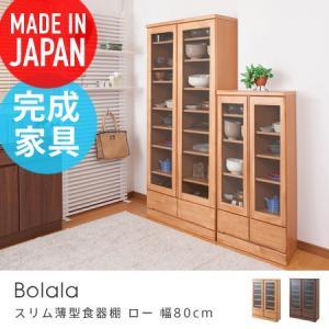 スリム薄型食器棚 Bolala ロータイプ 幅80cm キッチンボード カップボード キャビネット キッチン収納 省スペース 天然木 北欧 国産 日本製|honeycomb-room
