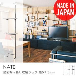 壁面突っ張り収納ラック Nate 無段階調整 幅59.5cm 壁面家具 壁面収納 オープンラック ディスプレラック つっぱり棚 突っ張りラック 日本製|honeycomb-room