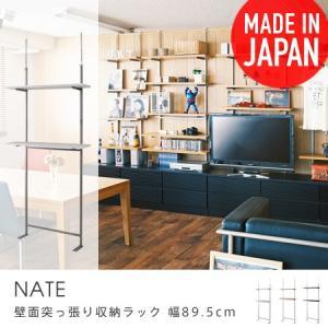 壁面突っ張り収納ラック Nate 無段階調整 幅89.5cm 壁面家具 壁面収納 オープンラック ディスプレラック つっぱり棚 突っ張りラック 日本製|honeycomb-room