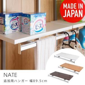 追加用ハンガー 壁面突っ張り収納ラック Nate 無段階調整 幅89.5cm 壁面収納 オープンラック ディスプレラック つっぱり棚 突っ張りラック 日本製|honeycomb-room