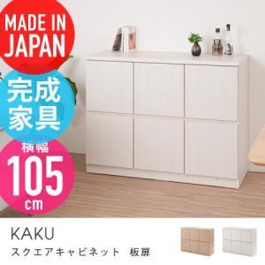 スクエアキャビネット KAKU 幅105 ロー 板扉タイプ キャビネット シンプル ディスプレイ リビング収納 日本製 完成品の写真