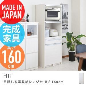 目隠し家電収納レンジ台 高さ160cm HTT ダストボックス付き キッチンボード カップボード レンジ台 食器棚 電子レンジ 日本製 完成品|honeycomb-room