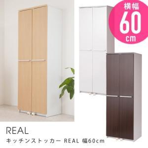 キッチンストッカー REAL 幅60cm 食器棚 収納庫 キッチン収納 戸棚 ストッカー カップボード 食器収納 キッチンボード|honeycomb-room