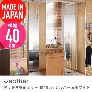 突っ張り壁面ミラー 幅40cm weather 送料無料 つっぱり 姿見 スタンドミラー 全身 壁面鏡 突ぱり|honeycomb-room
