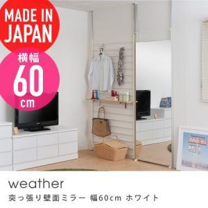 突っ張り壁面ミラー 幅60cm weather ホワイト 送料無料 つっぱり 姿見 スタンドミラー 全身 壁面鏡 突ぱり|honeycomb-room