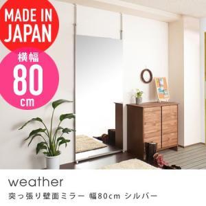 突っ張り 壁面大型ミラー 幅80cm weather シルバー 送料無料 つっぱり スタンドミラー 姿見 鏡 全身 突ぱり 国産 日本製 /日時指定不可|honeycomb-room