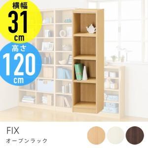 オープンラック 本棚 FIX 幅31cm 高さ120cm ラック 棚 本棚 シェルフ コミック シンプル 木製 収納棚 本収納 書棚 多目的ラック|honeycomb-room