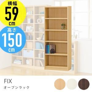 オープンラック 本棚 FIX 幅59cm 高さ150cm ラック 棚 本棚 シェルフ コミック シンプル 木製 収納棚 本収納 書棚 多目的ラック|honeycomb-room